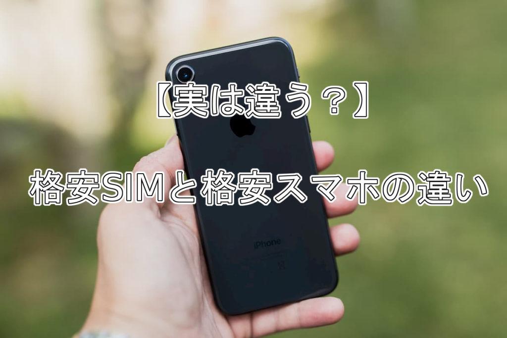 格安SIMと格安スマホの違い