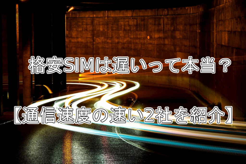 格安SIMは遅いって本当?【通信速度の速い2社を紹介】