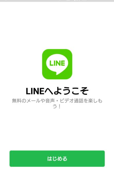 LINE初期画面