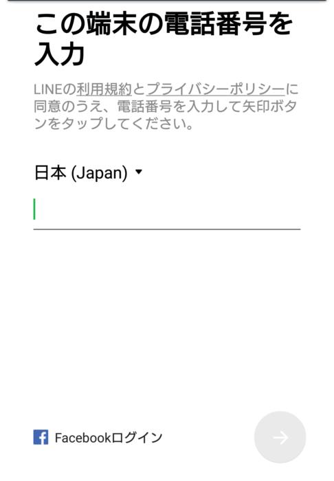 LINE電話番号登録