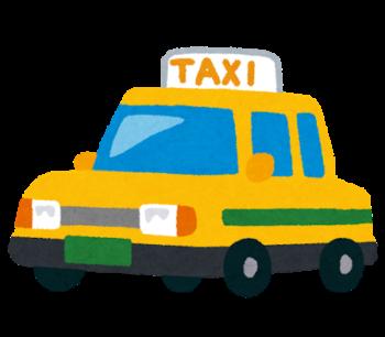 【飲み会】終電を逃してタクシーに乗るのはやめましょう