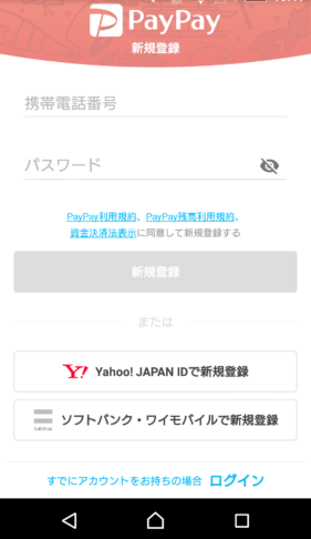 PayPay,新規作成