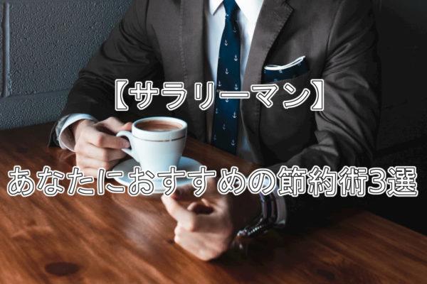 【年間10万円節約できます】サラリーマンにおすすめの節約術3選