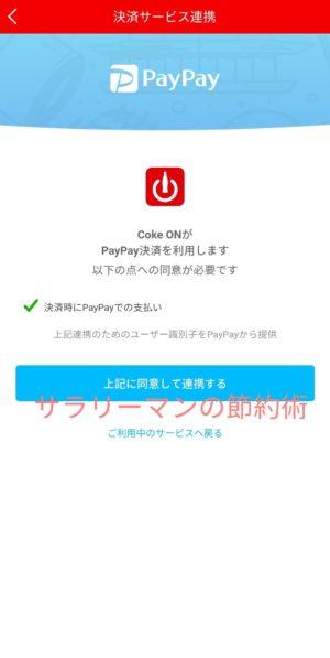 コークオンとPayPayの連携手順5