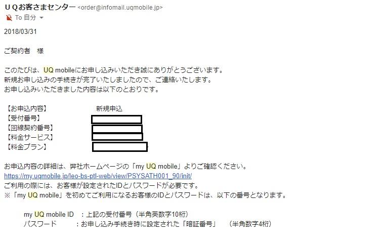 UQモバイル契約者情報