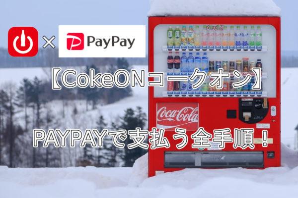 CokeON(コークオン)をPayPayで支払う方法【全手順を解説】
