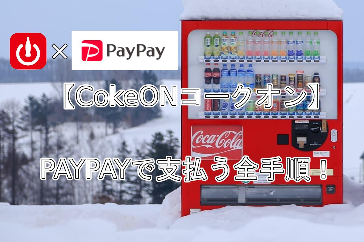 CokeONコークオンPayPayで支払う全手順
