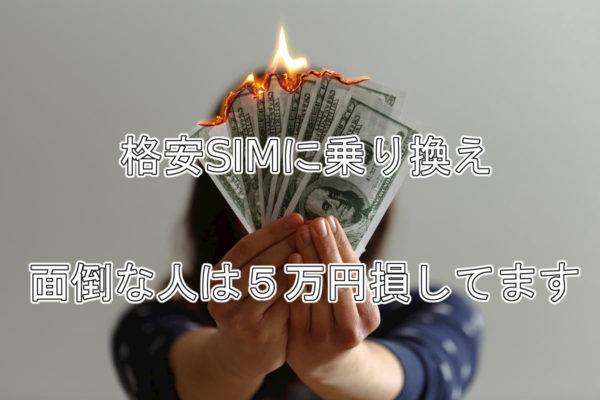 「格安SIMに乗り換えるのが面倒だ」という人は年間5万円を捨てている事実