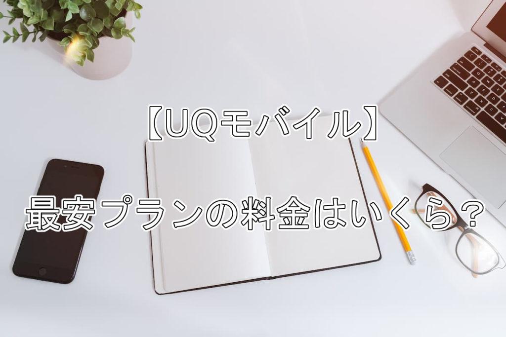 UQモバイルの最安プランの料金はいくら?