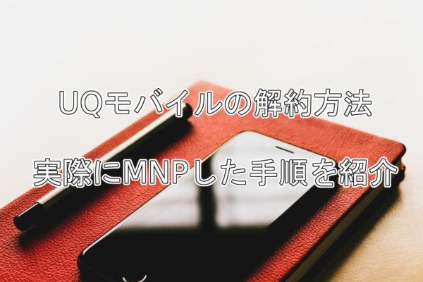 【簡単】UQモバイルの解約方法【実際にMNPした手順を紹介】