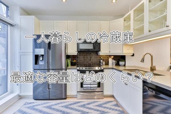 一人暮らしの冷蔵庫に最適な容量はどのくらい?【結論:自炊の有無】
